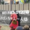 「鬼のゴンちゃん一人旅」vol.1☆いいだ人形劇フェスタ!