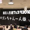 「鬼のゴンちゃん一人旅」vol.2☆いいだ人形劇フェスタ!