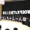 「鬼のゴンちゃん一人旅」vol.3☆いいだ人形劇フェスタ!
