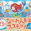 なにわ人形芝居フェスティバル(4/7)に、ゴンちゃん登場!