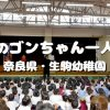 くまさん手遊び&鬼のゴンちゃん一人旅 (2019.12.5)