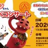 赤鬼ゴンちゃん☆かたりべコンサート!3/14(土)