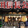 [いいとこ紹介] 織田信長公ゆかりの神社・劔神社(福井県)