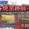 [いいとこ紹介] 九谷焼窯跡展示館(石川県加賀市)