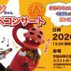 福井からバスツアーを運行いたします!「赤鬼ゴンちゃん☆かたりべコンサート」3/14(土)