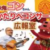 広報室開設!「赤鬼ゴンちゃん☆かたりべコンサート」3/14(土)