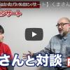 広報室より「赤鬼ゴンちゃん☆かたりべコンサート」3/14(土)