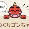 毎日更新!「日めくりゴンちゃん」をお楽しみに!